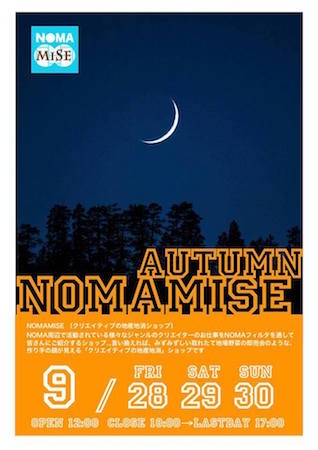 PHOTO: NOMAMISE autumn